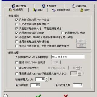 邮件服务器 WinWebMail v3.9.0.7