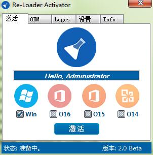 Windows激活工具专贴