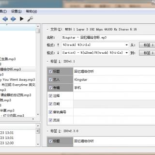 音频标签编辑 Kid3