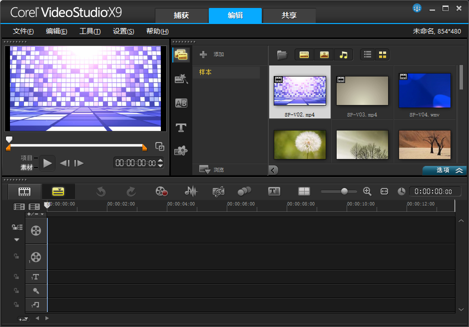 Corel VideoStudio Ultimate X9-2